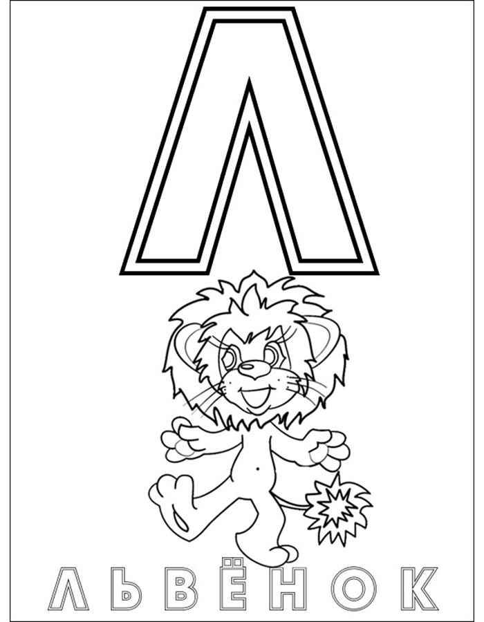 Азбука Л с львёнком
