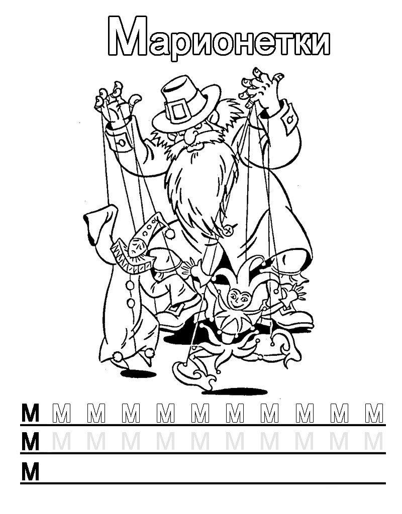 Буква М с марионетками