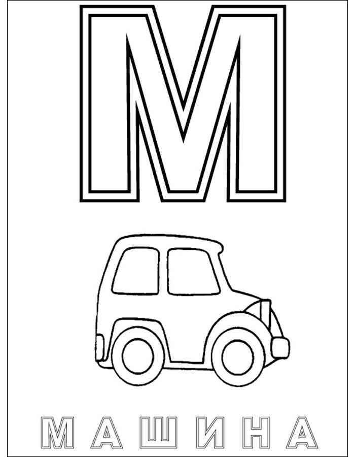 """Азбука """"М"""" с машиной"""