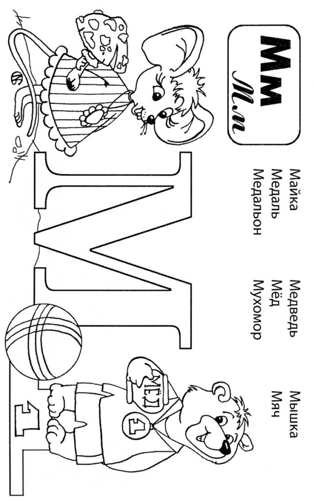 Буква М со словами