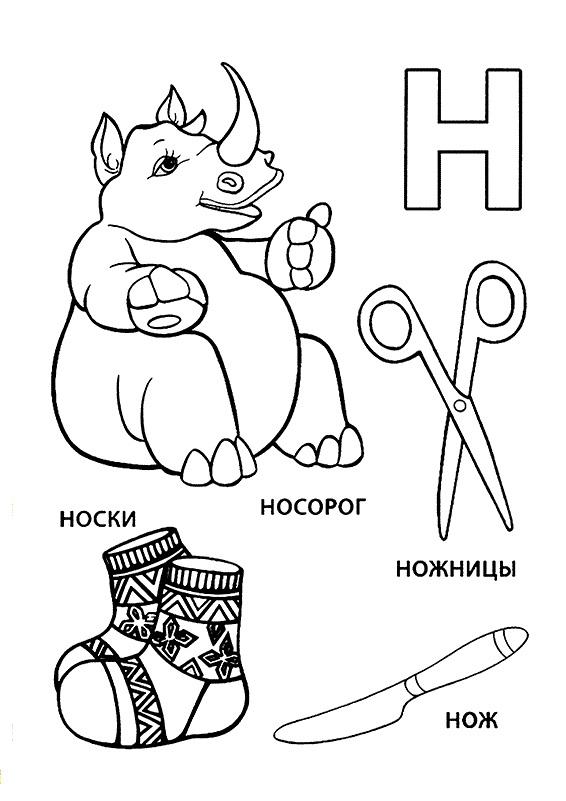 Буква Н носорог, ножницы, носки, нож