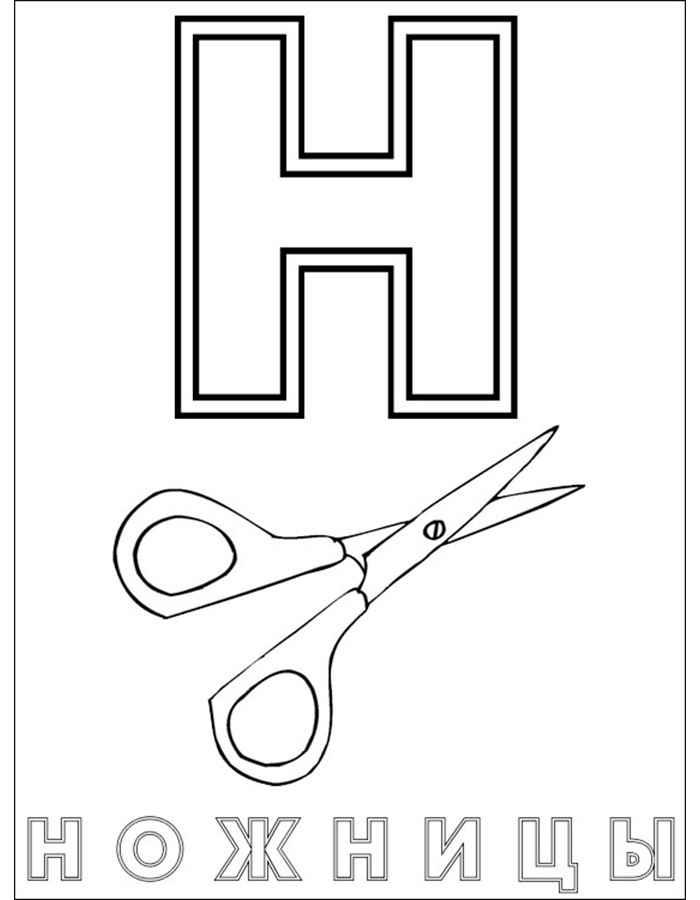 """Азбука """"Н"""" с ножницами"""