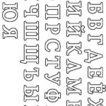 Раскраска буквы русского алфавита