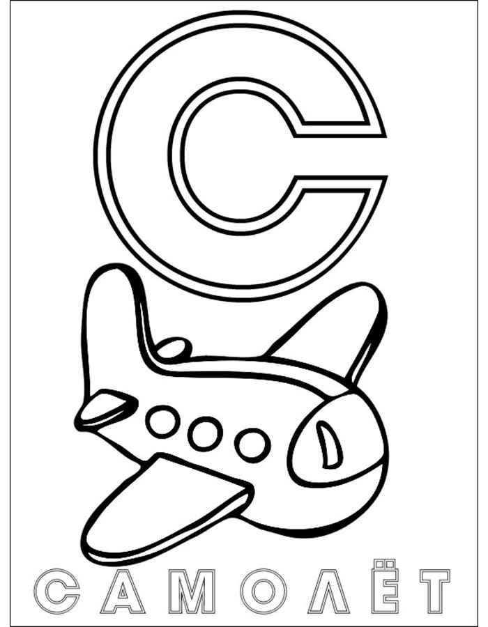 Азбука С с самолётиком