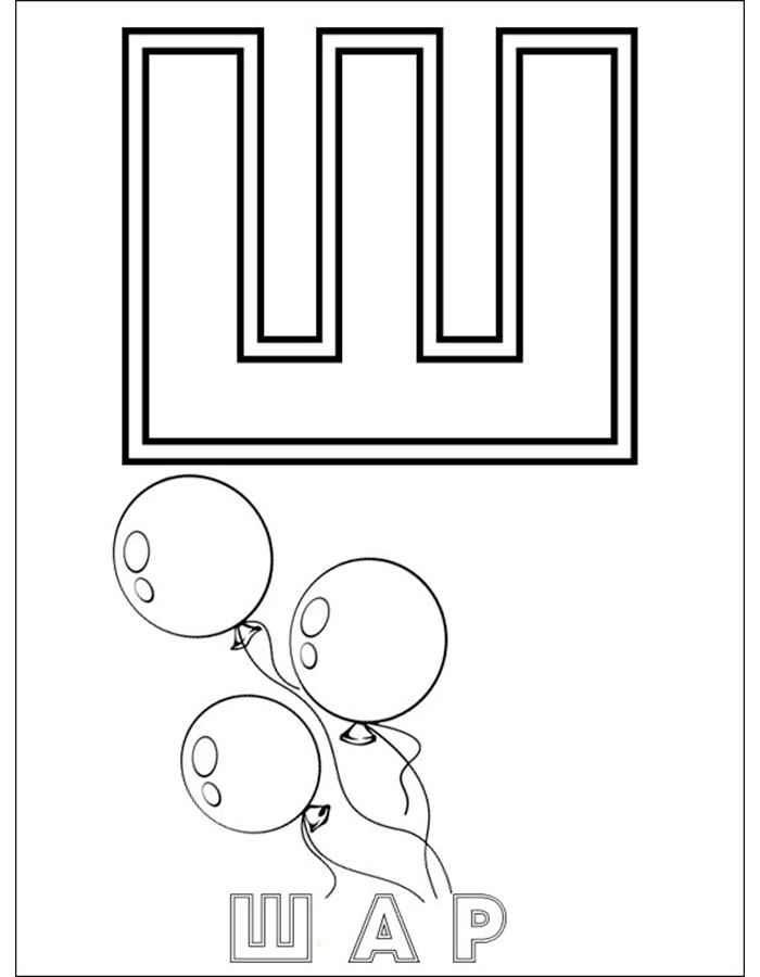 Азбука Ш с шариками