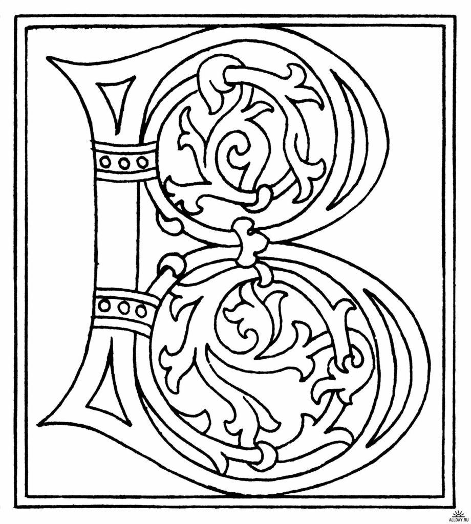 Буква В с вензелями
