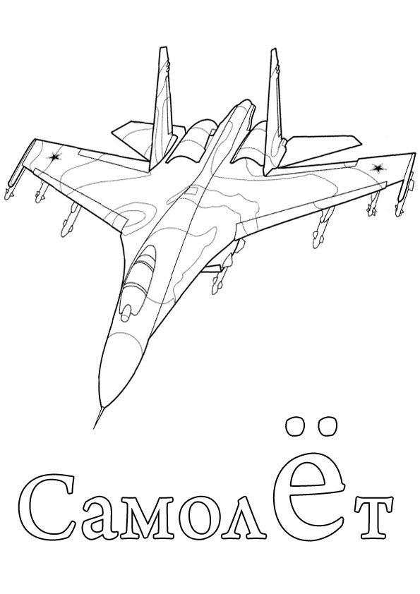Буква Ё с самолётом