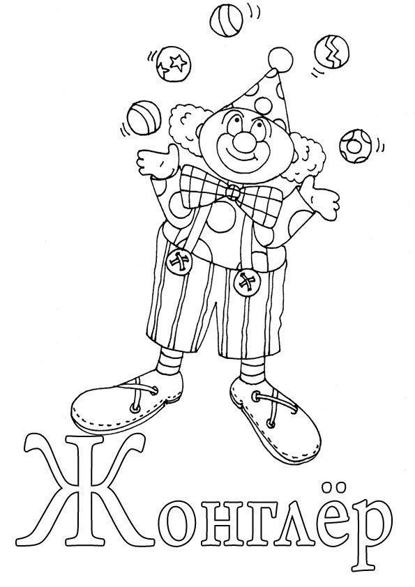 Буква Ж с жонглёром