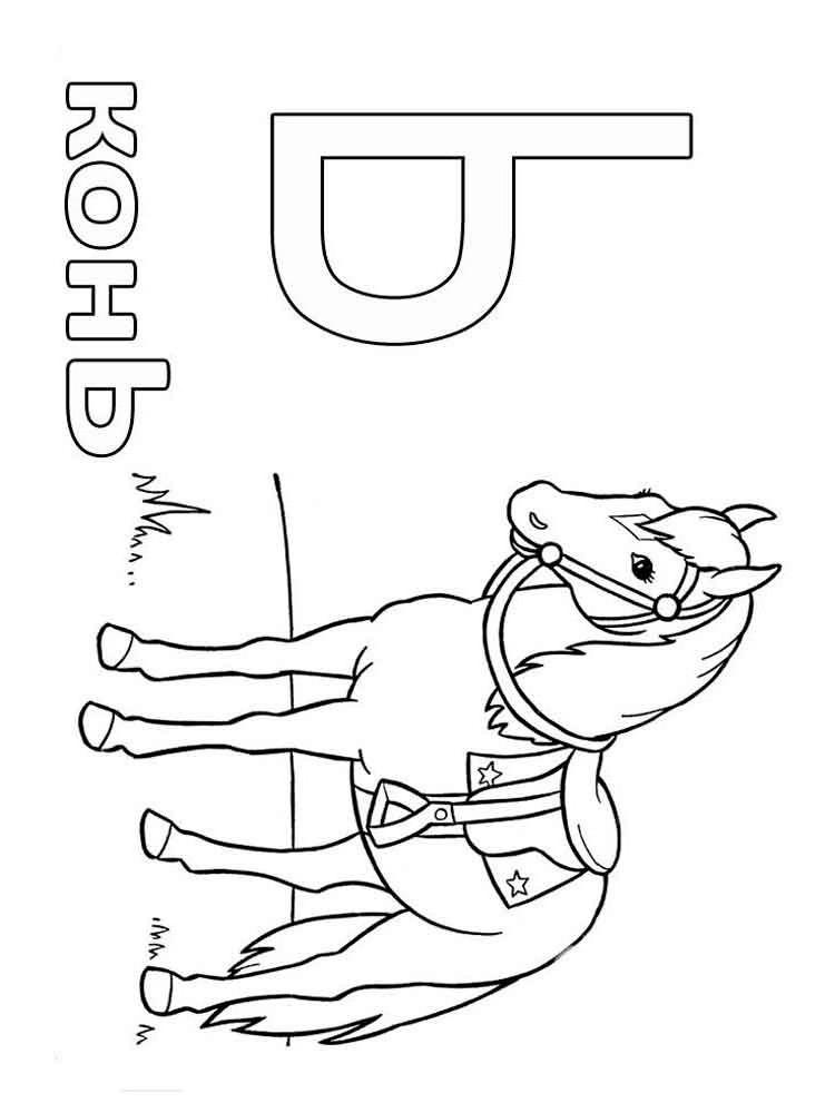 Азбука мягкий знак Ь с конём