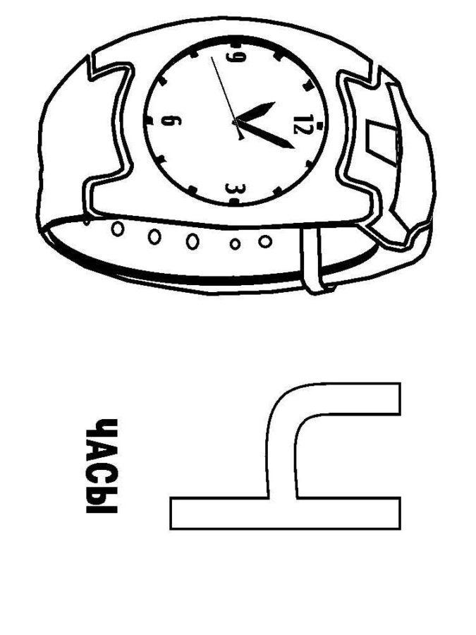 Буква Ч наручные часы