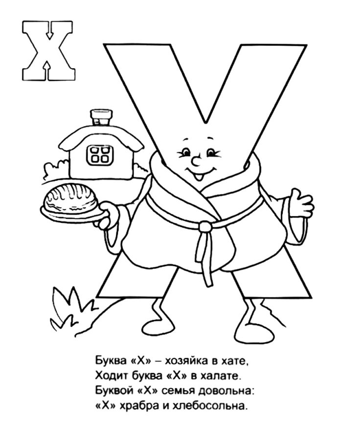 Буква Х в халате, хата, хлеб