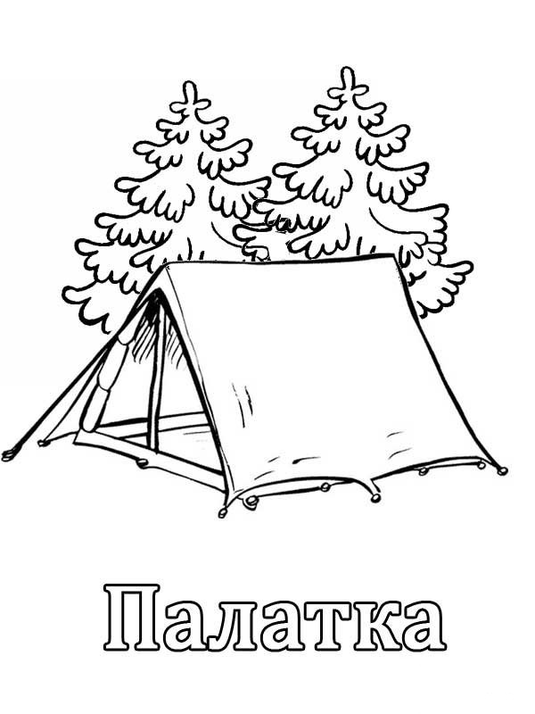 """Буква """"П"""" палатка"""