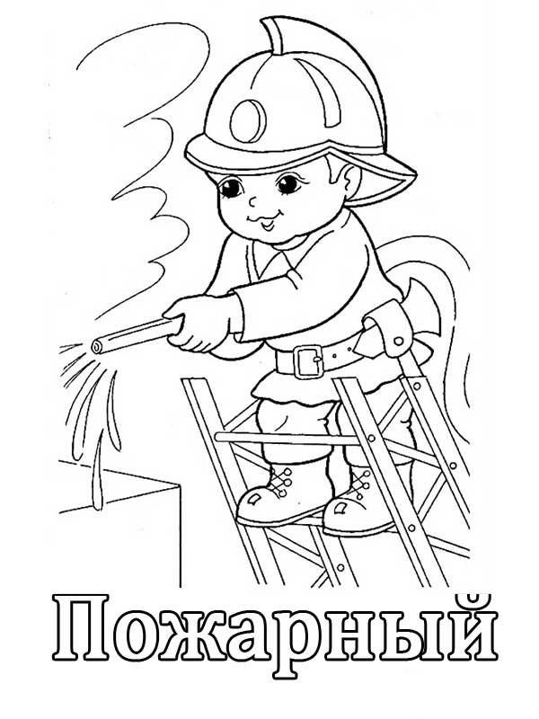 """Буква """"П"""" пожарный"""