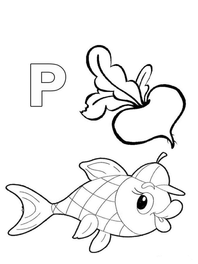 Буква Р рыба и репа