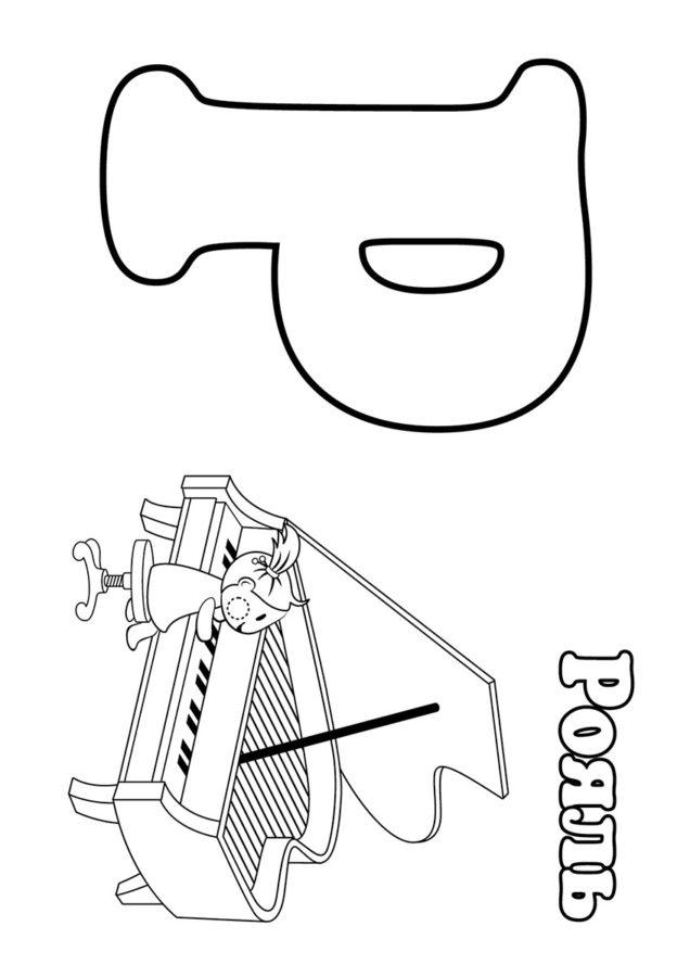 Буква Р девочка за роялем