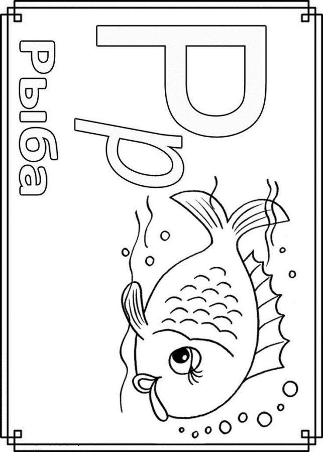 Буква Р с рыбой с пузырьками