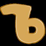 Раскраска буква Ъ твёрдый знак