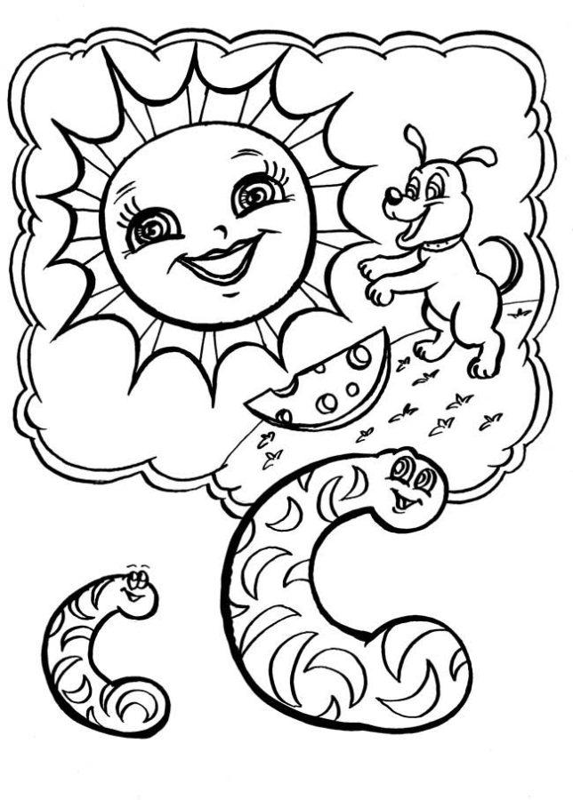 Буква С солнце собака