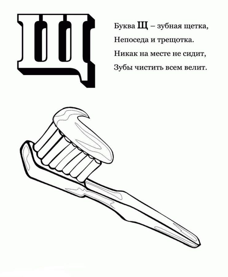 """Буква """"Щ"""" зубная щётка с пастой"""