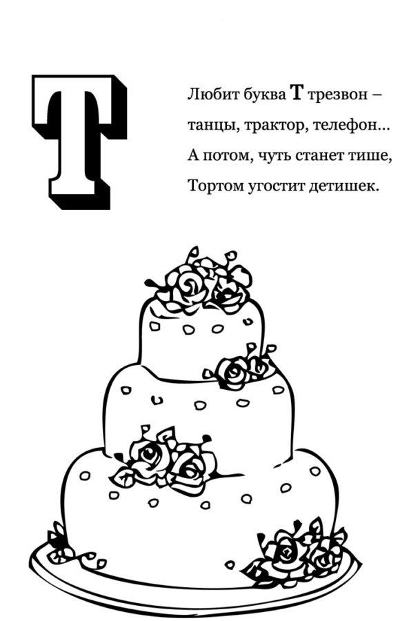 """Буква """"Т"""" свадебный торт"""