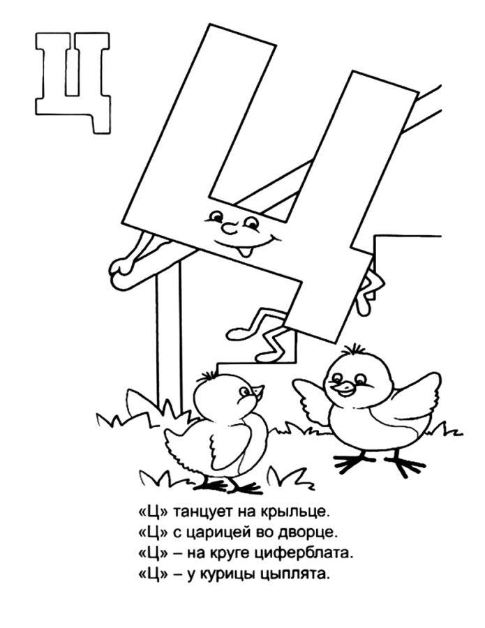 Буква Ц со стихом