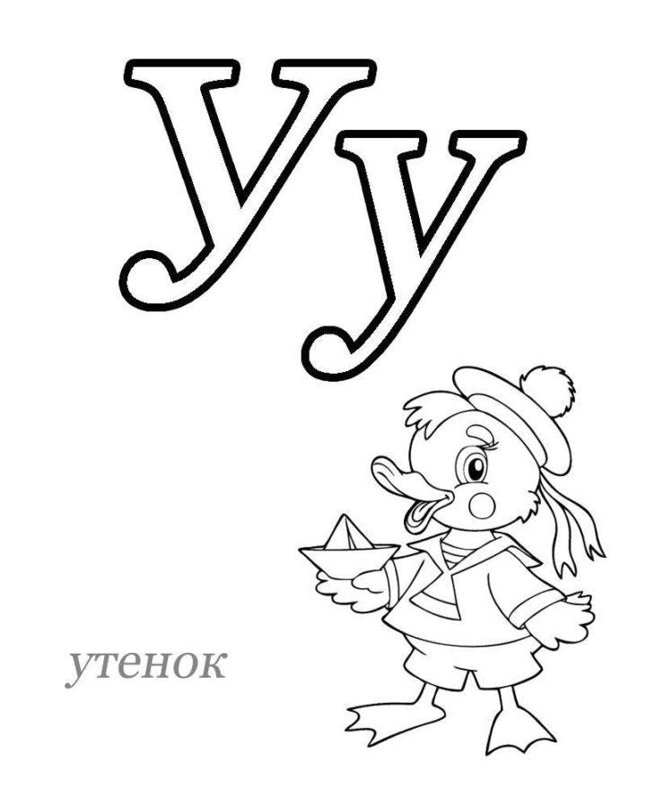 Буква У с утёнком моряком