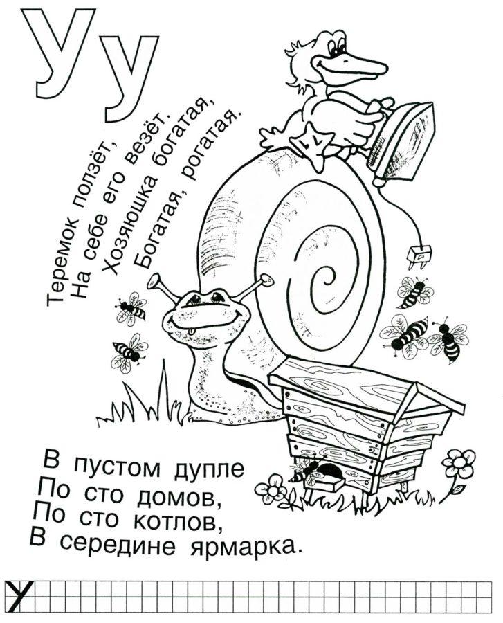 Буква У улей с пчёлами