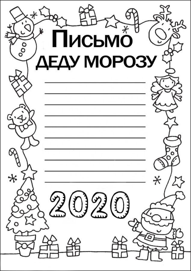 Письмо деду морозу раскраска 2020