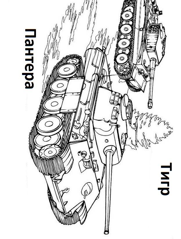 раскраска немецкие танки