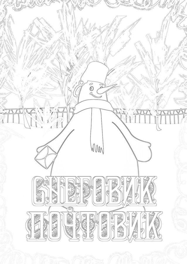 Раскраска снеговик почтовик