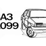 Раскраски лада 99 (ВАЗ 21099)