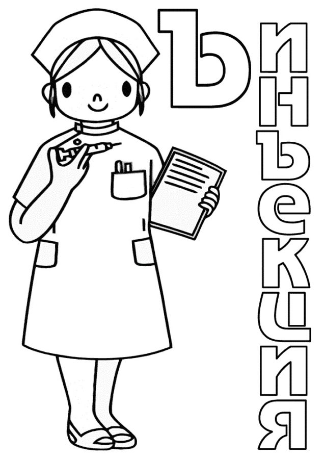 Раскраска буква твёрдый знак Ъ медсестра делает инЪекцияю