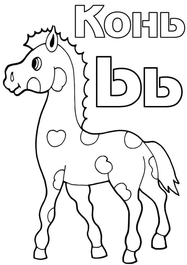 """Буква мягкий знак """"Ь"""" конь в яблоках"""