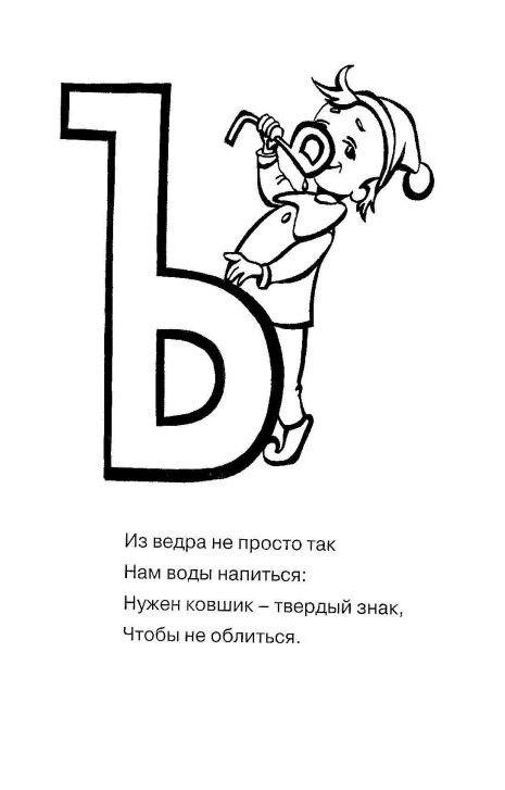 Буква твёрдый знак Буратино с ковшиком