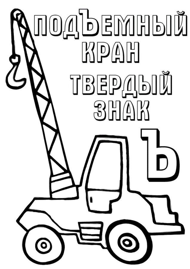 Буква Ъ подъёмный кран